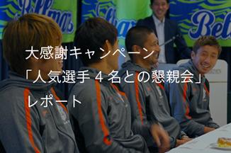 大感謝キャンペーン「人気選手4名との懇親会」レポート