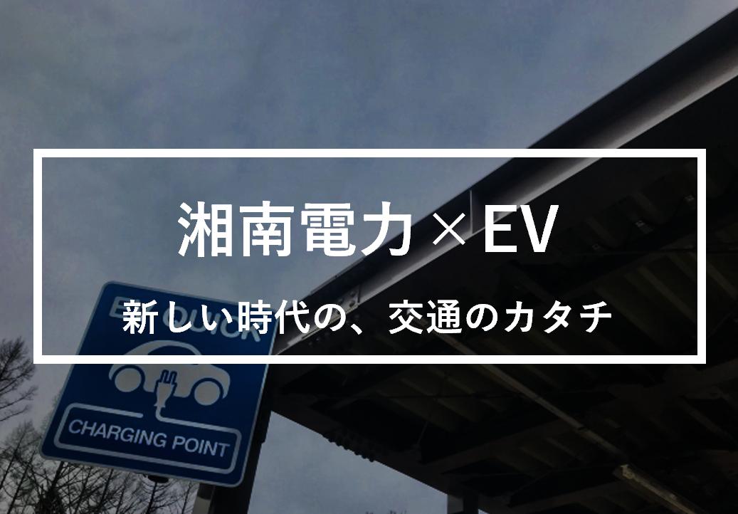 湘南電力EV