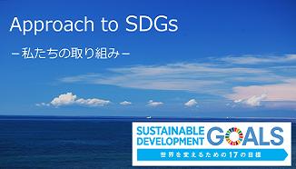 湘南電力が取り組むSDGs