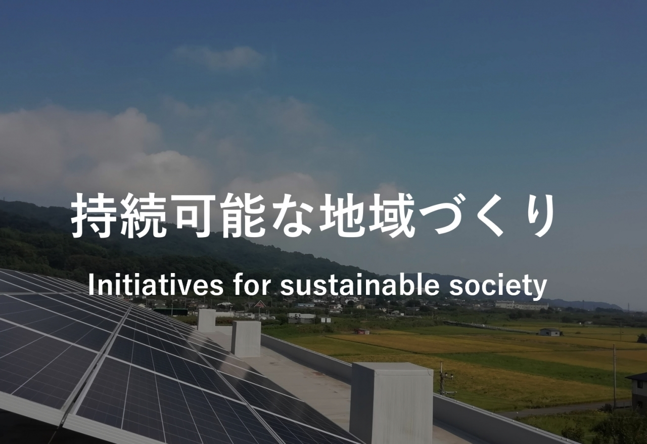 湘南電力は、様々な自治体と連携して持続可能なまちづくりに取組んでいます