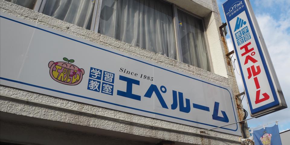 社団法人神奈川県学習塾連絡会 本部