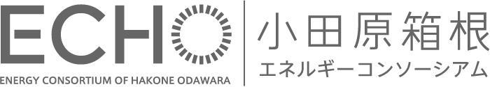 小田原箱根エネルギーコンソーシアム
