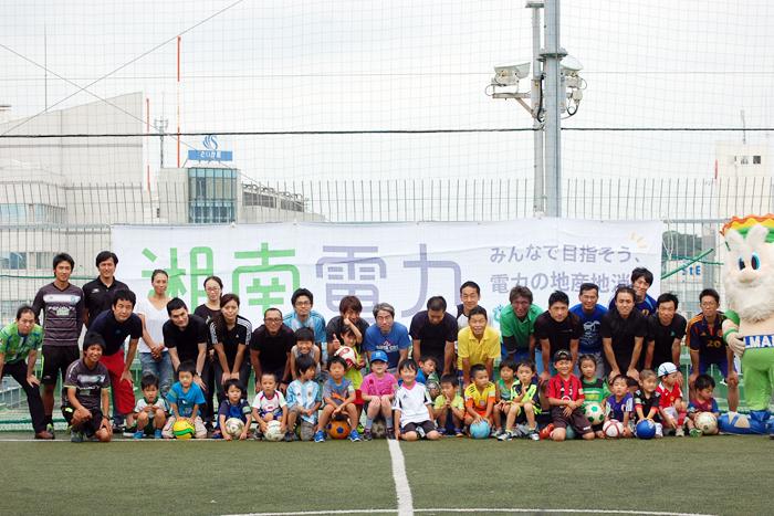湘南電力&湘南ベルマーレ親子サッカー教室