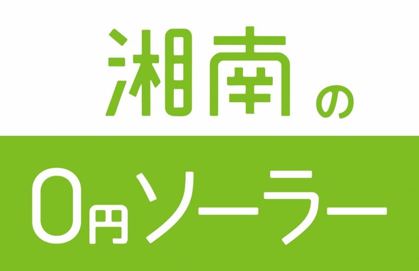 湘南の0円ソーラー