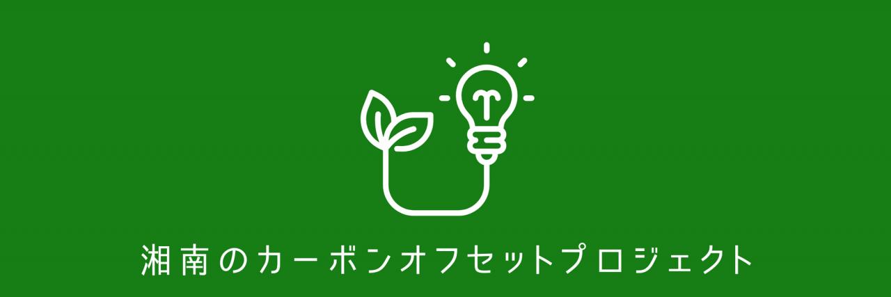 湘南のカーボンオフセットプロジェクト