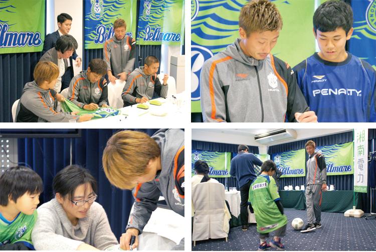ふれあいタイムには、参加者の皆さんが持参されたグッズにサインをしたり、選手と参加者でパス交換をしたり。サインボールのプレゼントもありました。